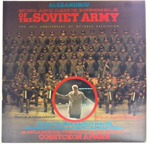 Alexandrov Red Army Ensemble - Alexandrov Song And Dance Ensemble Of The Soviet Army
